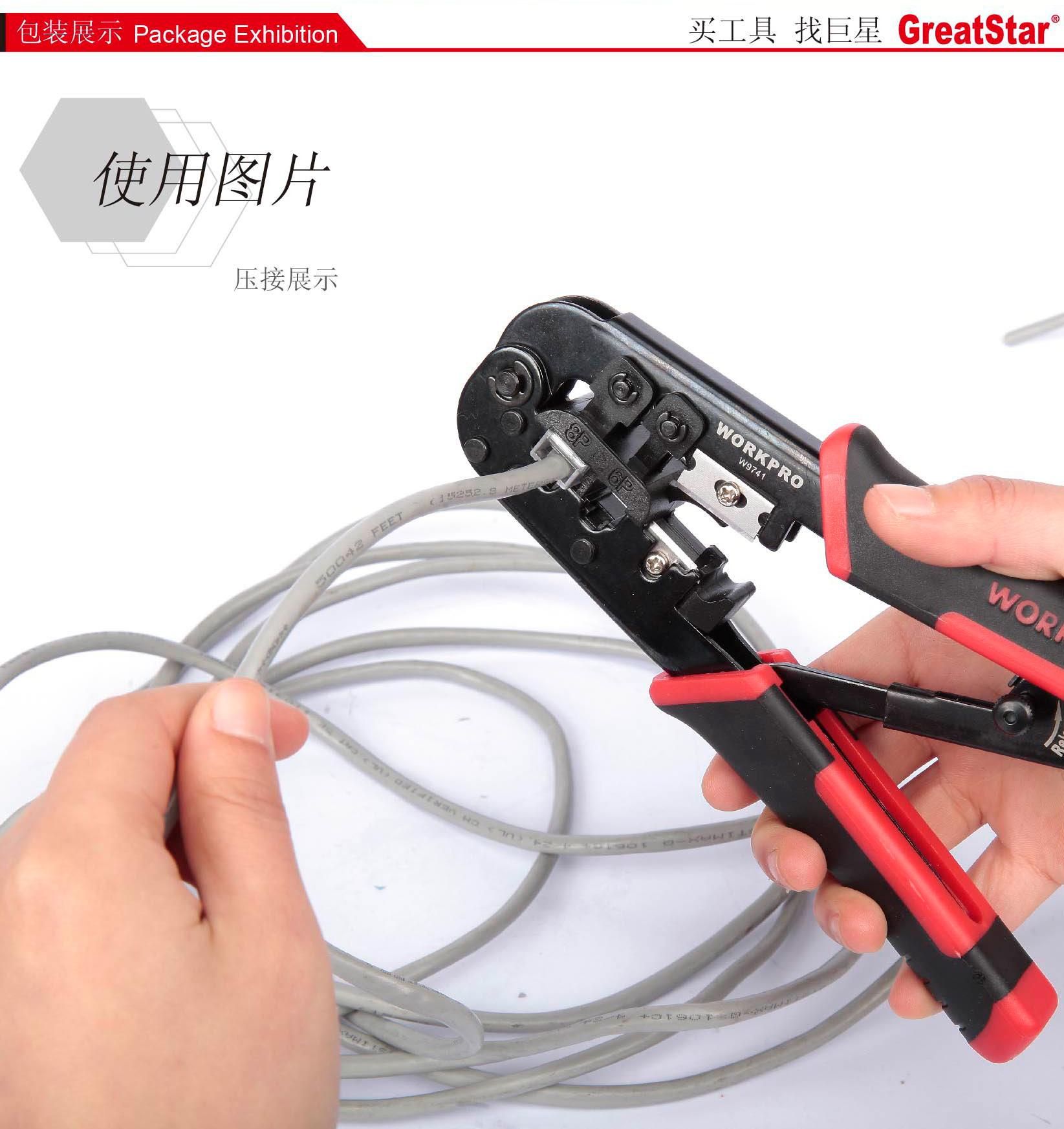 电工工具压接钳网络水晶头网线钳多功能