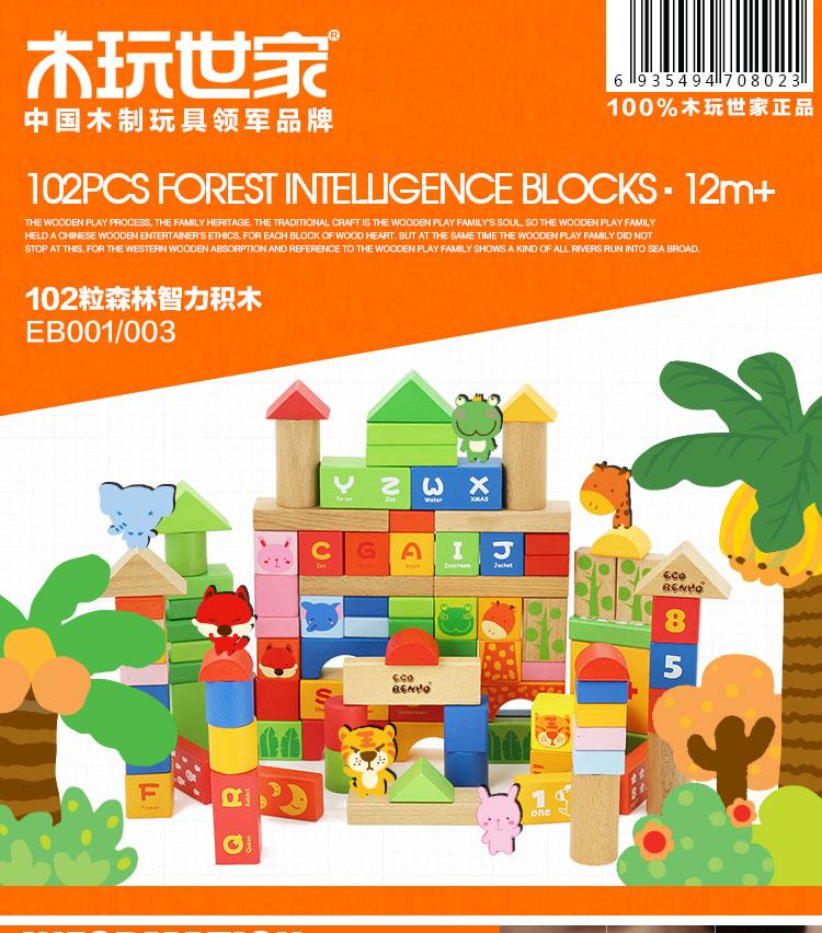 木玩世家102粒数字字母森林动物木制积木 儿童益智玩具儿童节礼物
