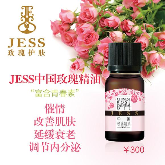 三亚亚龙湾玫瑰谷jess中国玫瑰精油2号 红润改善肤质内分泌