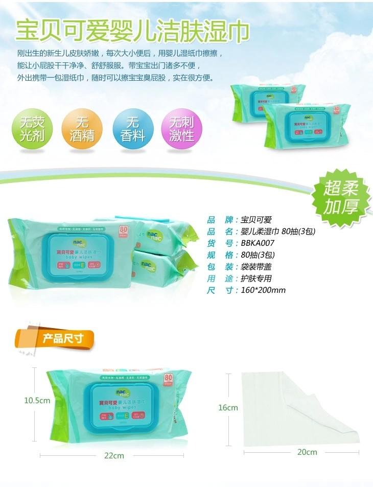 台湾nacnac 宝贝可爱 婴儿洁肤湿巾80抽3包入