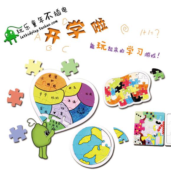【玩乐童年不插电】阿乐的开学季主题-diy白板拼图