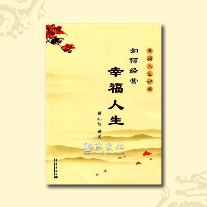诚敬仁传统文化蔡礼旭老师正版《如何经营幸福人生》