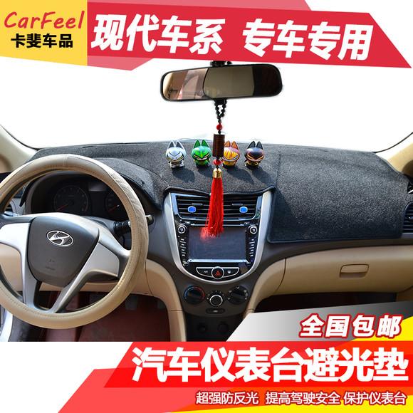 现代伊兰特索纳塔ix35悦动途全新胜达瑞纳朗动名图仪表台垫避光垫