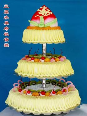祝寿蛋糕 三层水果寿桃蛋糕
