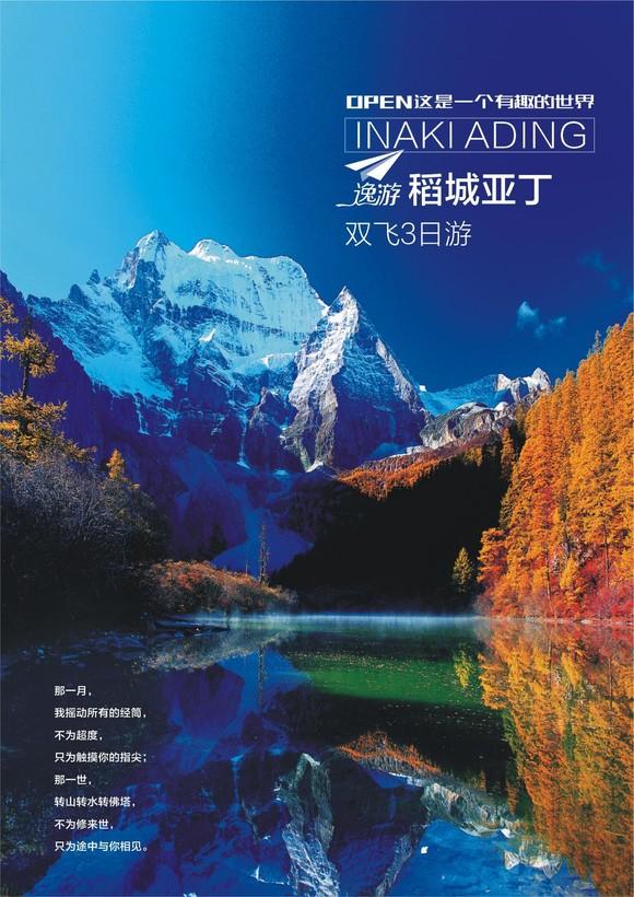 【一次旅行】重庆出发稻城亚丁三日双飞