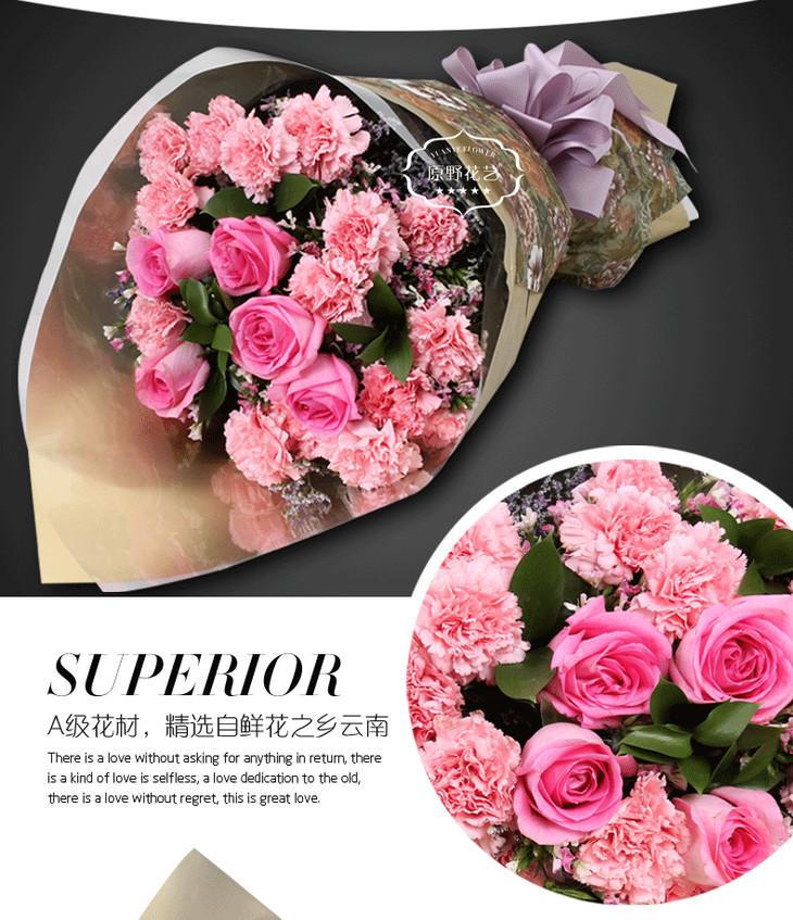 「原野花艺」粉色康乃馨苏醒粉玫瑰花束