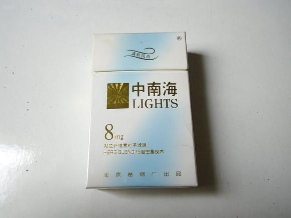 中南海香烟
