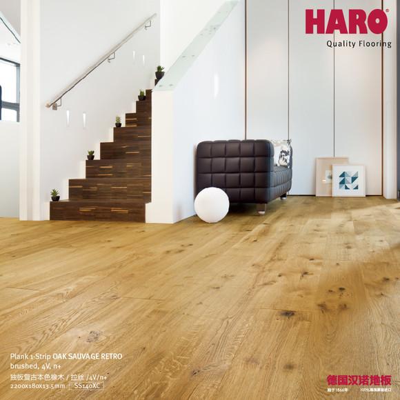 [haro]德国汉诺地板 三层实木地板