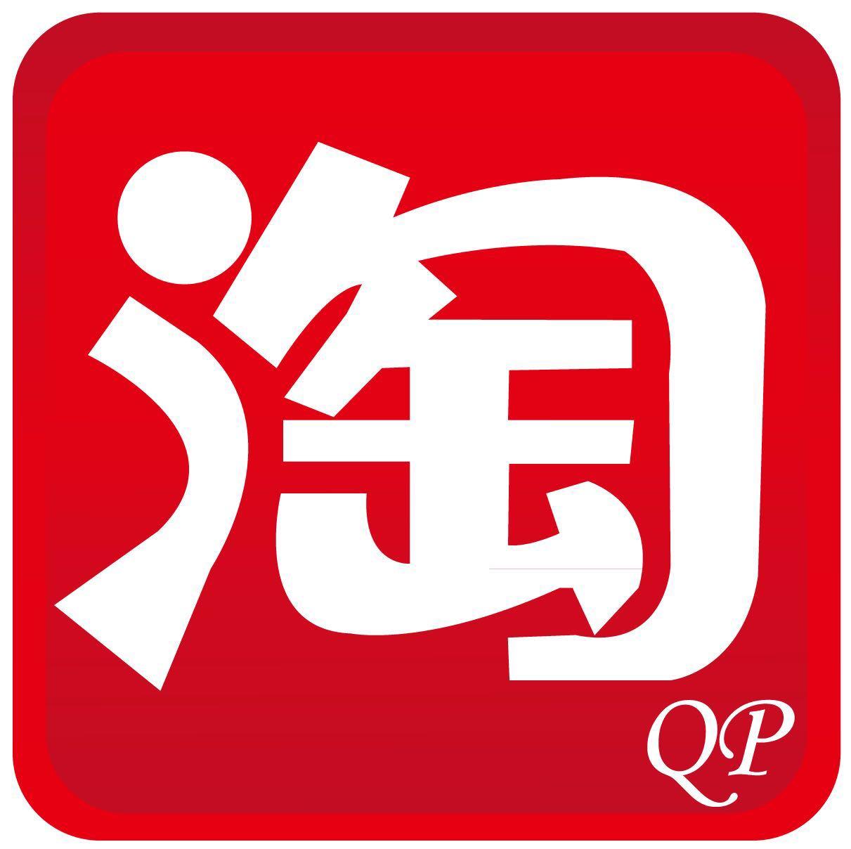 logo|装修公司logo设计|淘宝店铺图标图片大全|店铺logo设计在线生成