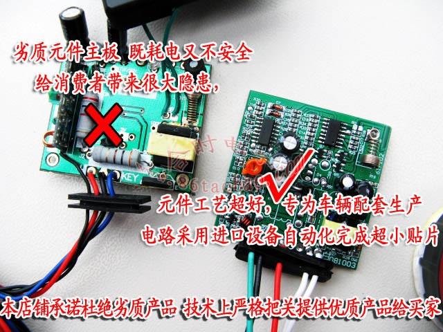 电动车防盗报警器 振动报警防盗 灵敏度遥控调整 高分贝(36-48v)15008