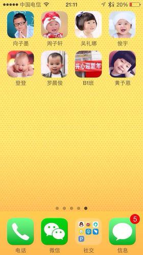 个人专属手机app(安卓苹果都可以制作)
