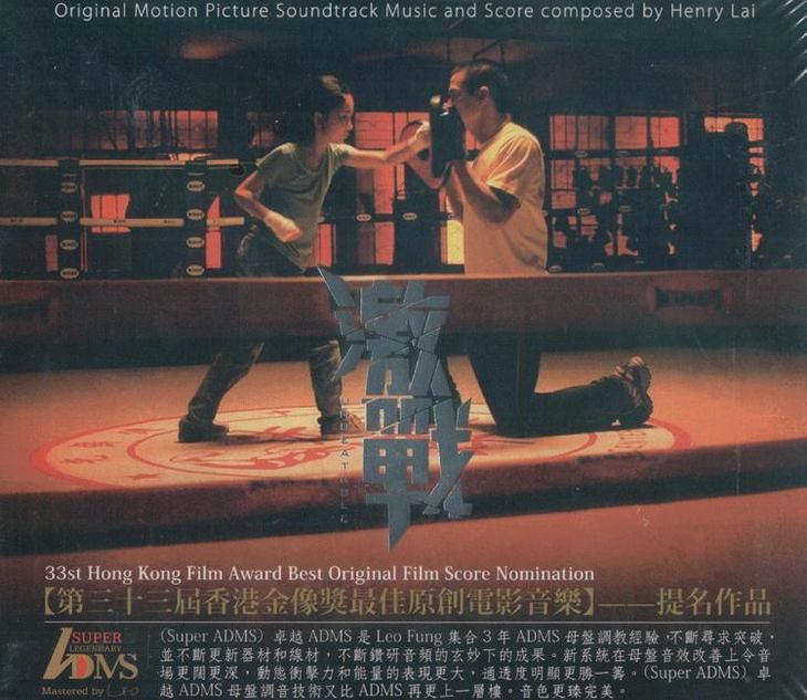 新版super adms 电影原声大碟 黎允文《激战》cd