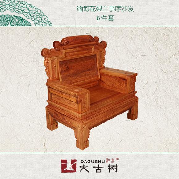 大古树红木家具缅甸花梨兰亭序沙发环保工艺客厅系列