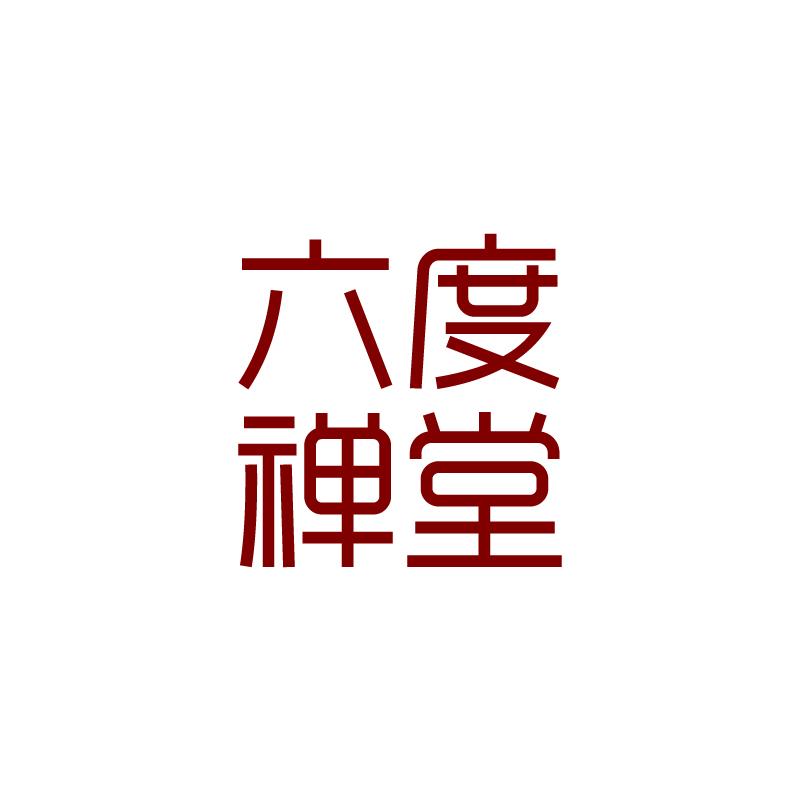 六度禅堂                         为广大善友提供各类高品质佛教