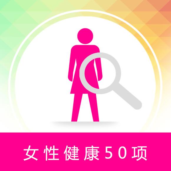 女性健康(50項)