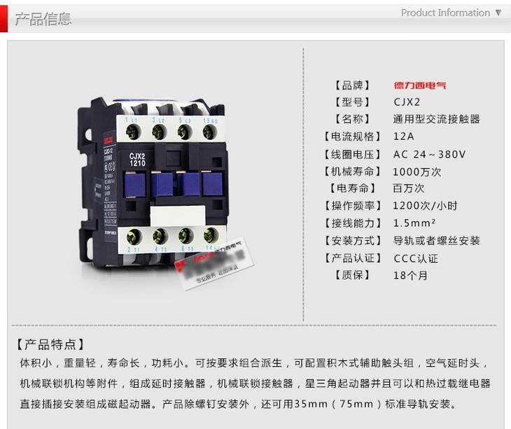 接触器 cjx2-1210 - 广州中力电业有限公司