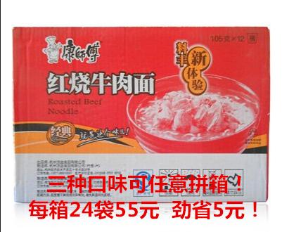 康师傅袋装方便面(整箱)