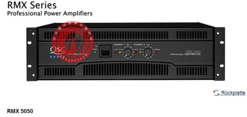 正品 美国 qsc专业功放 rmx5050功放 qsc 5050功率放大器 功放机