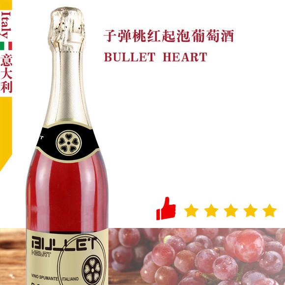 子弹桃红起泡葡萄酒