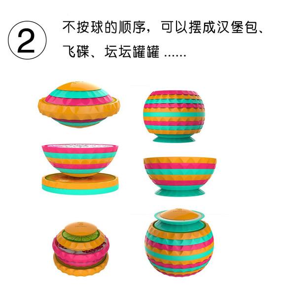 球型磁力积木