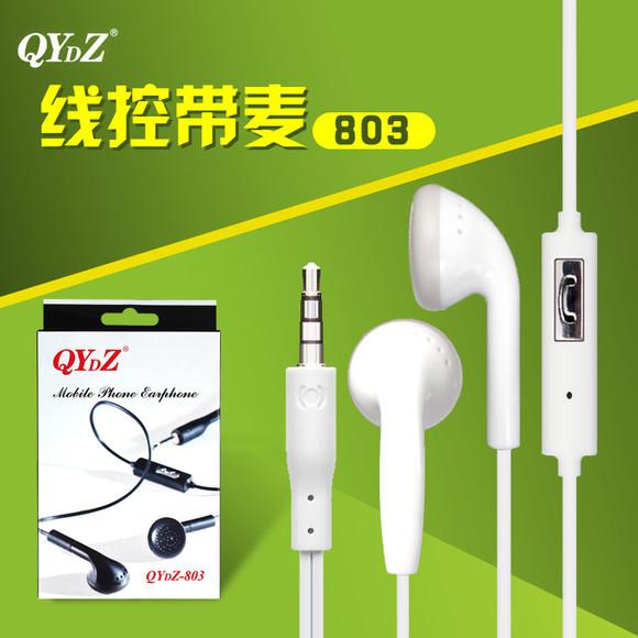 qydz 803 手机耳机 苹果安卓通用
