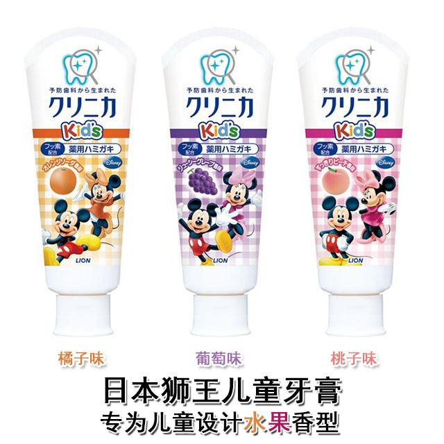 日本进口 狮王儿童牙膏 三种水果口味 橙子,葡萄,水蜜桃