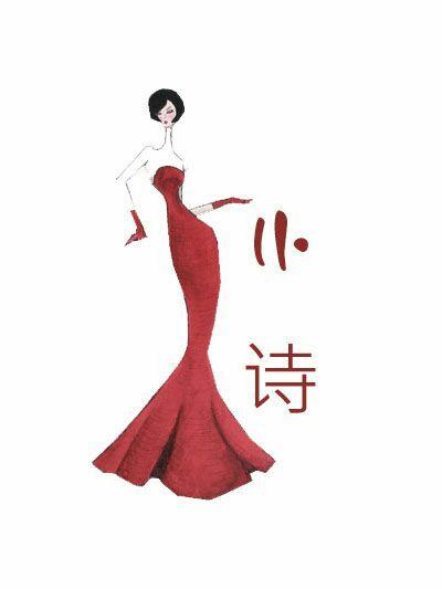 旗袍标志设计图