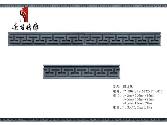 唐语砖雕 仿古腰线 回纹线 古建装饰边框青砖 54*10cm