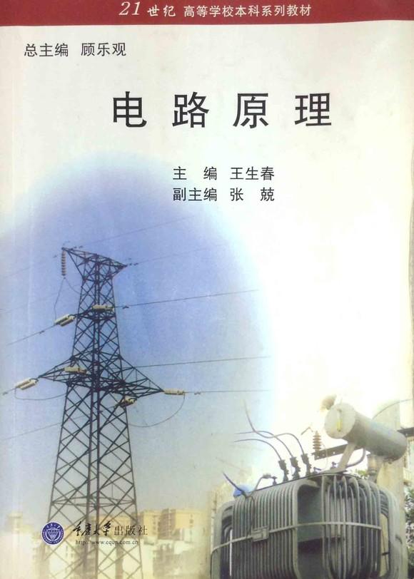 电路原理 顾乐观 重庆大学出版社