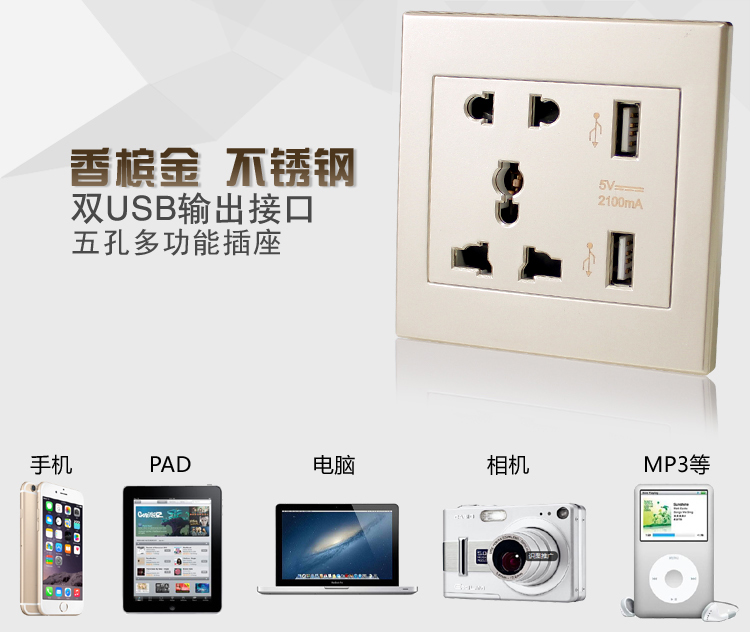 吉列墙壁开关插座86型 多功能五孔插座带双usb变压充电手机面板