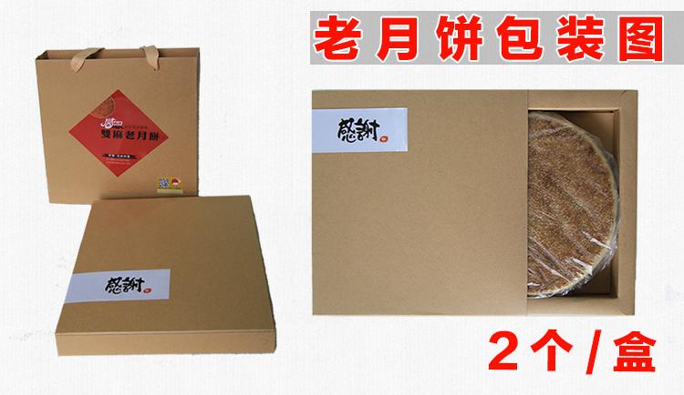 双麻老月饼 老月饼 麻饼 农家手工制作月饼 芝麻老月饼2个/盒包邮