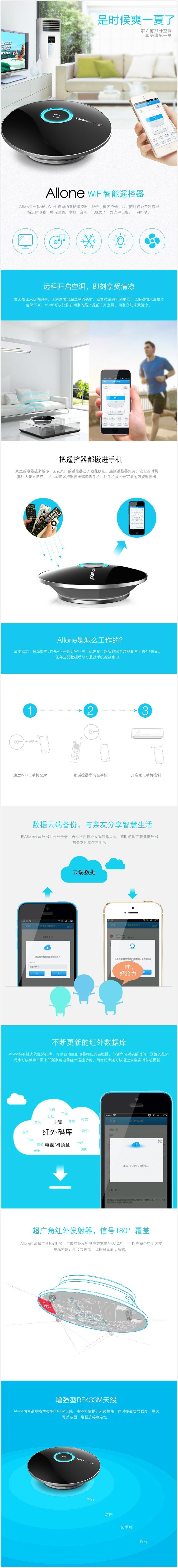 wifi远程遥控器