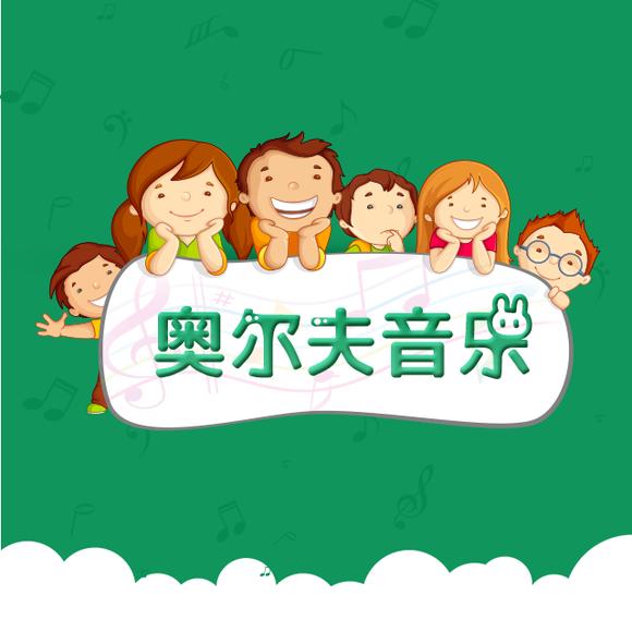 洪恩奥尔夫音乐律动_奥尔夫音乐树叶简谱_简谱分享