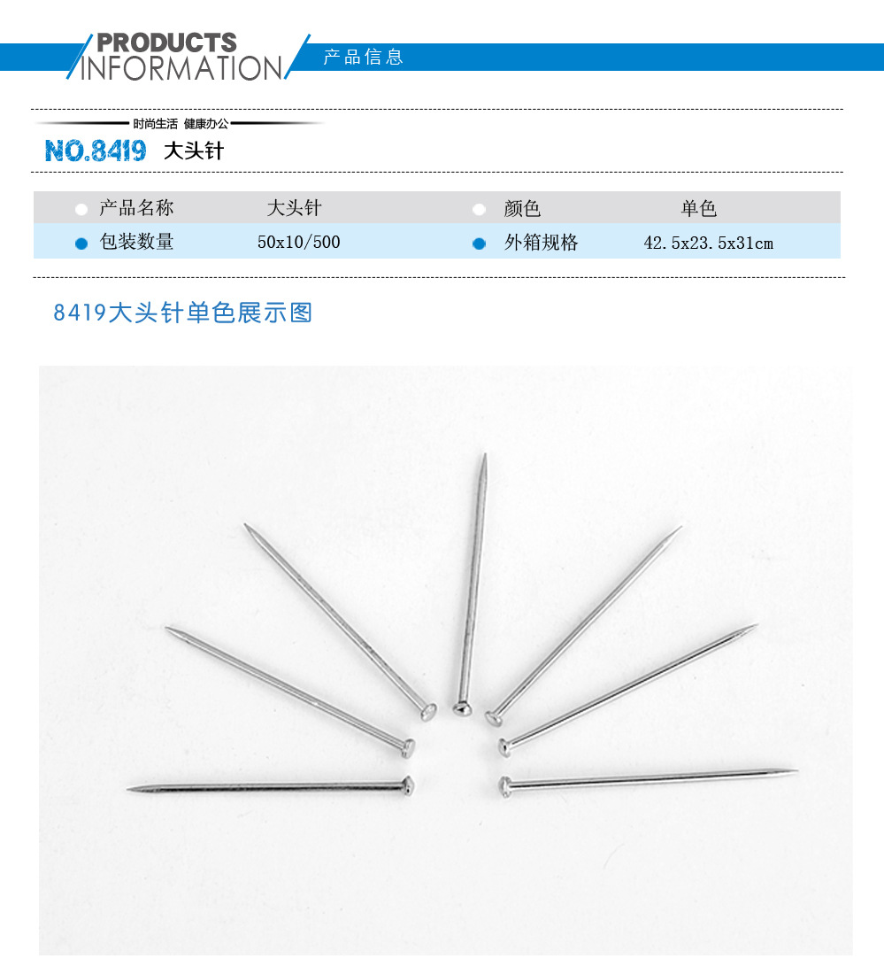 义乌厂家供应易利高3#8419大头针盒装固定针立裁针珠针大头针批发