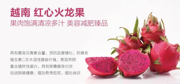 红心火龙果 - 果小淘图片