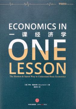 1课经济学_一课经济学 对我的影响