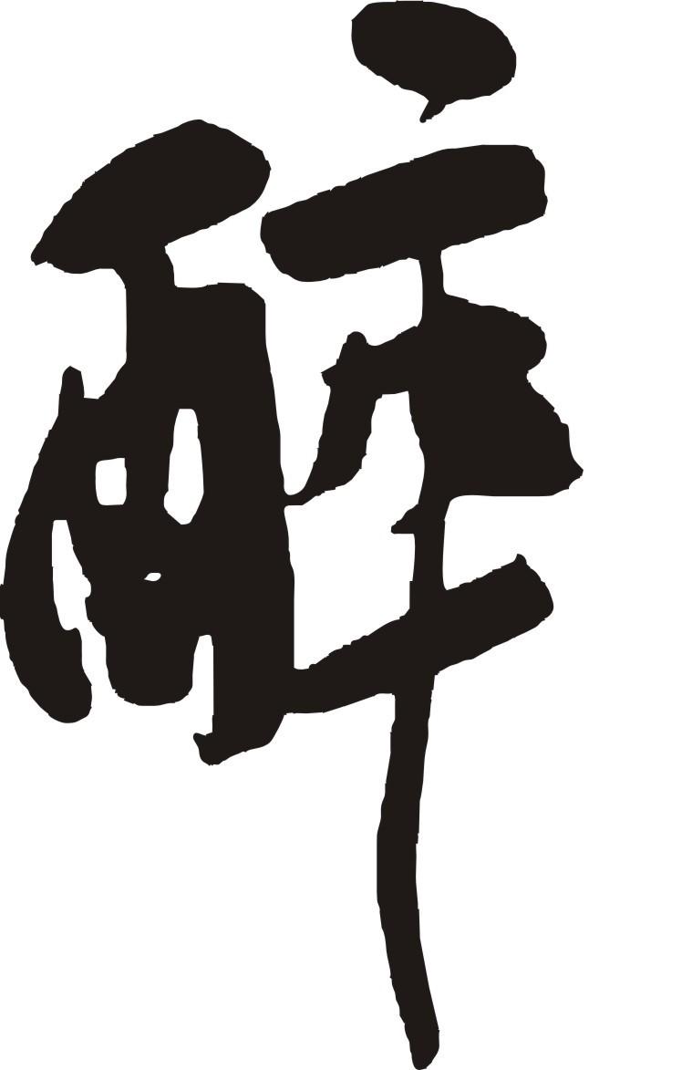 醉�y.�z+�:a�y�yke�(_醉天工古树茶