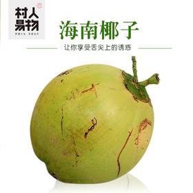 三亚特产_正宗海南椰子精选大椰子新鲜椰子海南三亚特产水果 嫩椰子3个包邮