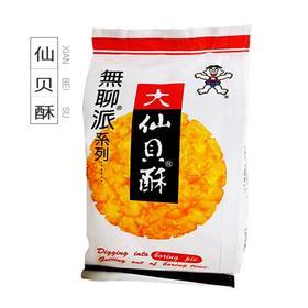台湾无聊派大仙贝酥