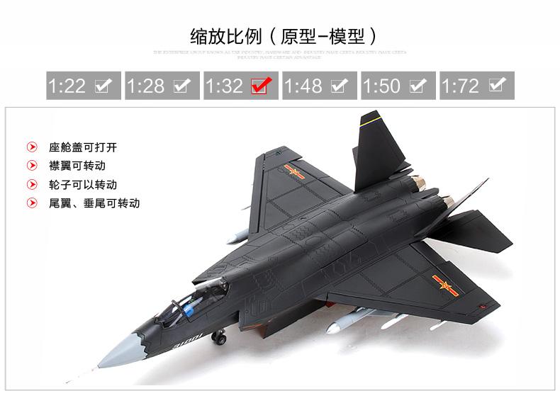 特尔博1:32歼31鹘鹰战斗机模型