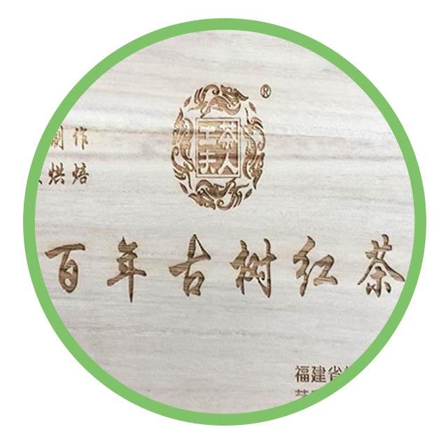 锦秀百年古树红茶
