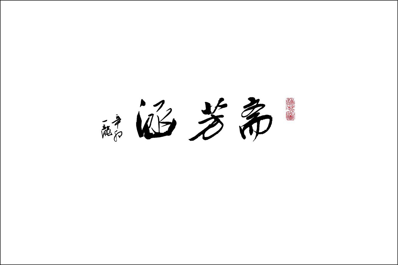 工艺logo设计图