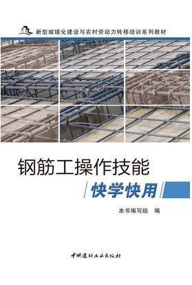 本书根据《混凝土结构工程施工规范》(gb50666-2011),《钢筋焊接