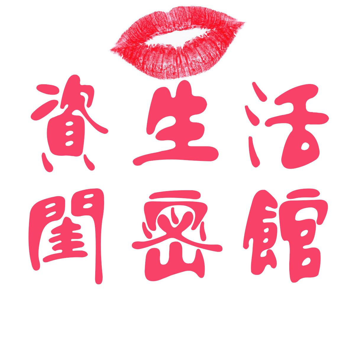 五闺蜜手绘标志