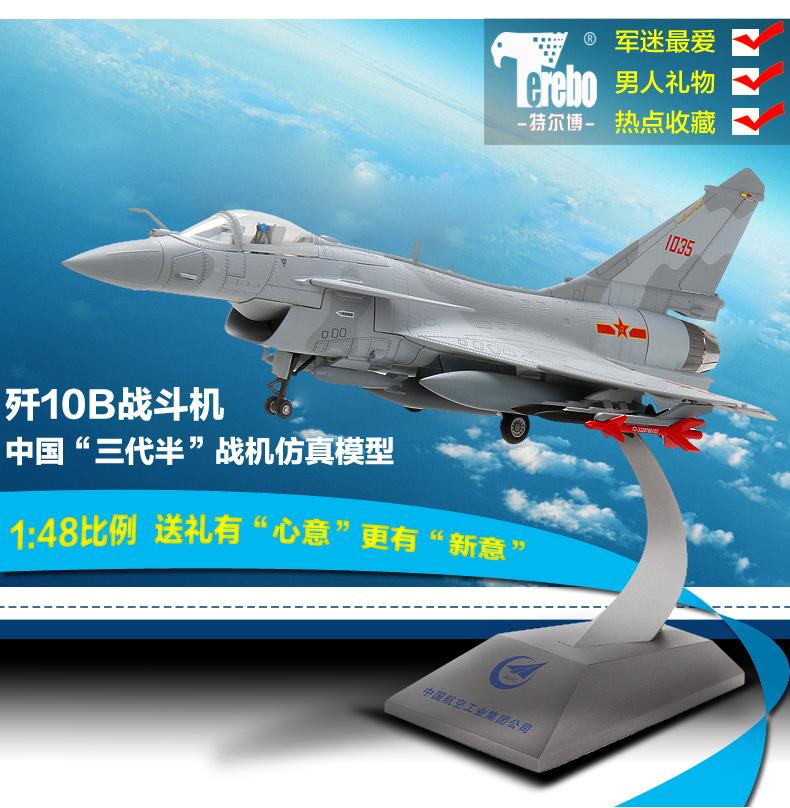 1:48歼10/歼十飞机模型合金歼10b战斗机模型军事中航模型成品摆件