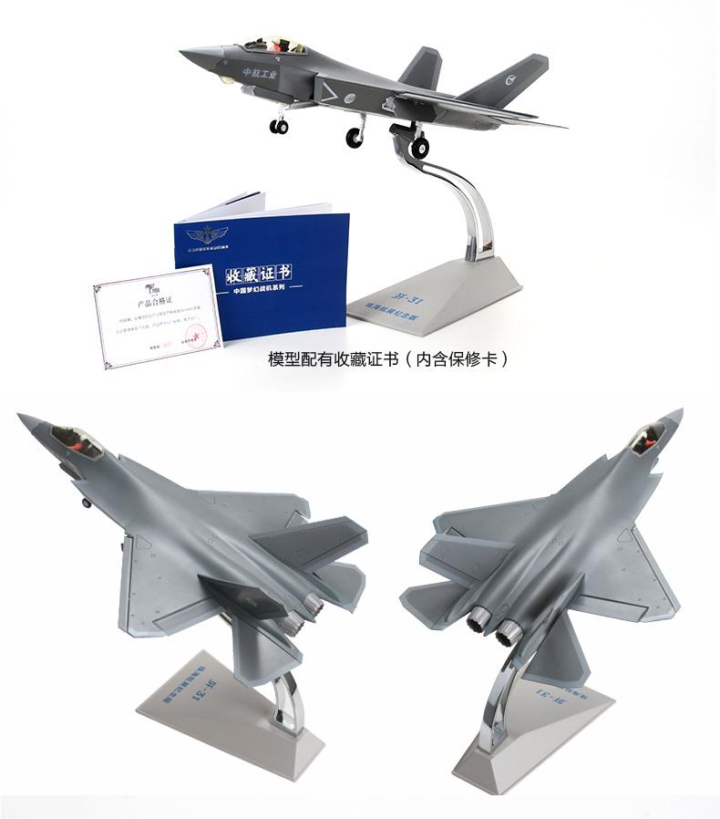 特尔博1:48歼31鹘鹰战斗机模型 合金成品静态飞机模型