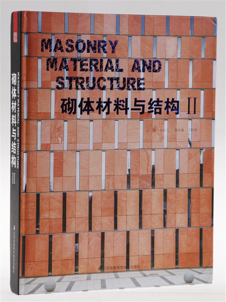 正版 砌体材料与结构2 建筑材料 建筑设计 建筑结构 凤凰空间 材料