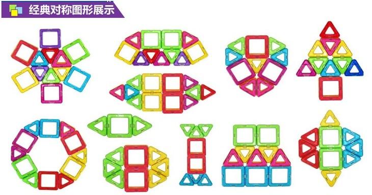 磁力片积木儿童益智玩具宝宝磁铁积木