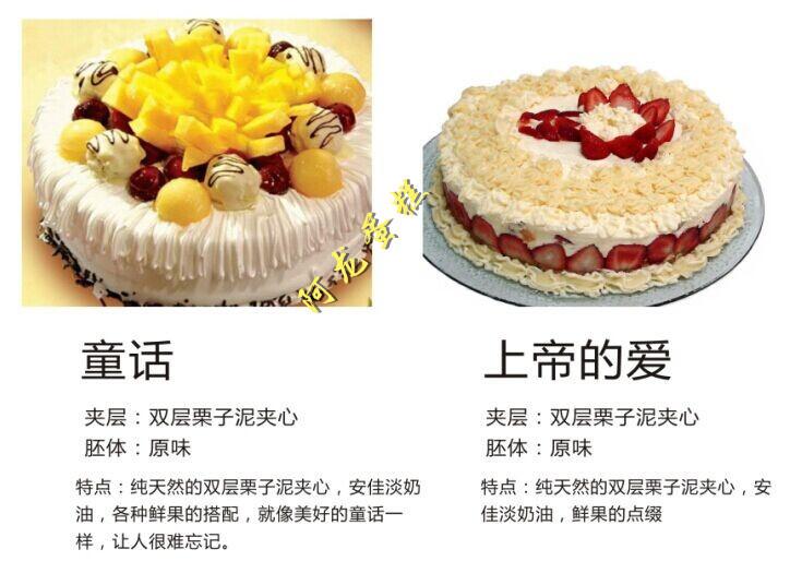 生日蛋糕 桐城 卅铺 阿龙蛋糕特色栗子蓉