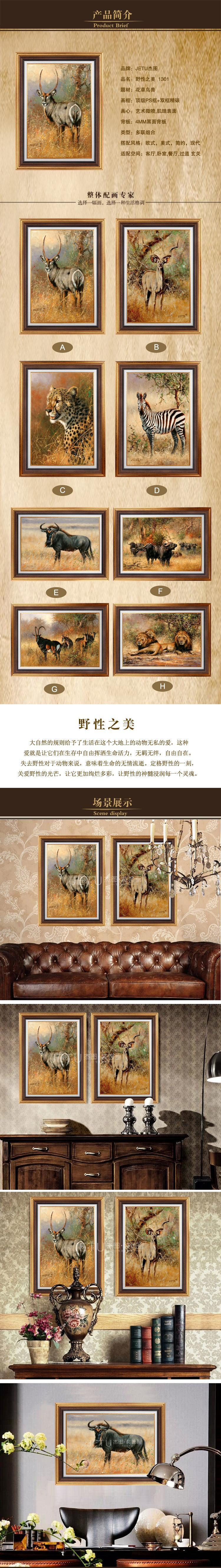 新品美式客厅现代鹿装饰画装饰画酒店走廊墙画欧式